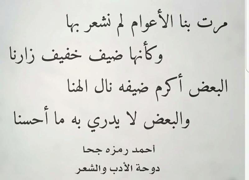مرت بنا الأعوام 26220710