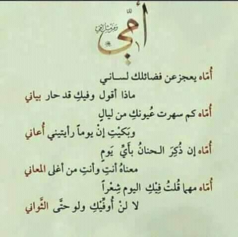 أماه... 28870810