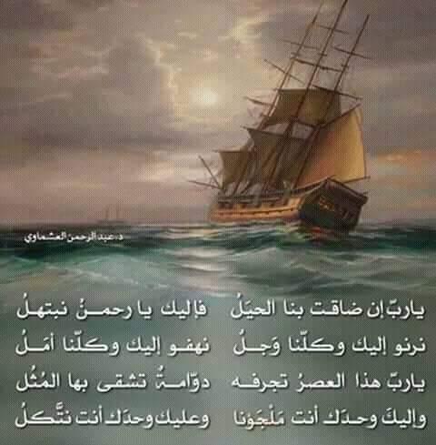يا رب إن ضاقت بنا الحيل 29063210