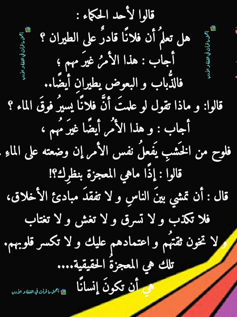 المعجزة ....أن تكون انسانا 30073210