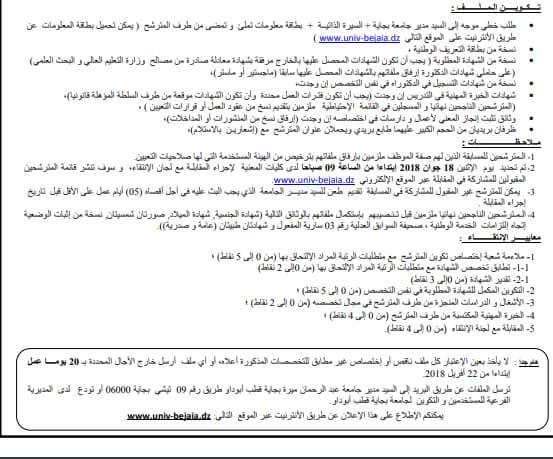 توظيف....جامعة بجاية 31116710