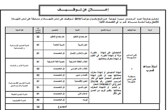 توظيف....جامعة بجاية 31120610