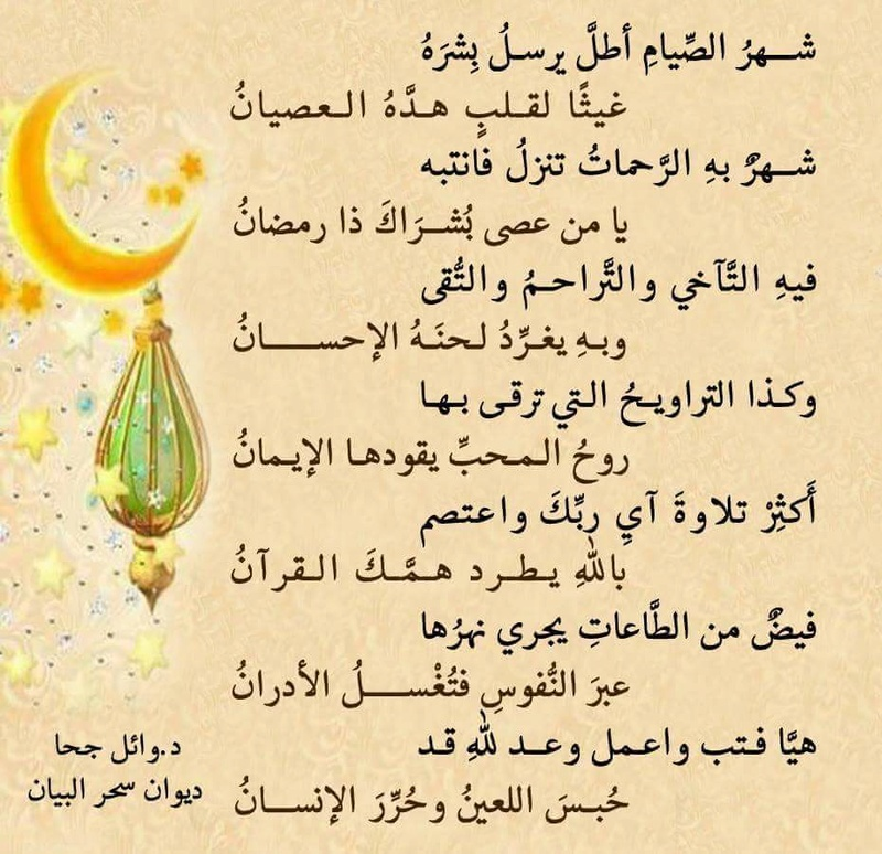رمضان كريم 32392110