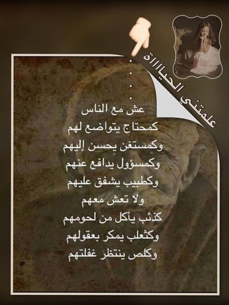 عش مع الناس C4ukih10