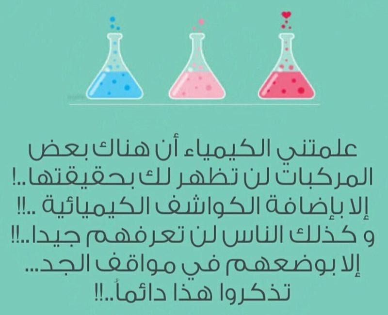 علمتني الكيمياء Cwf8fp10