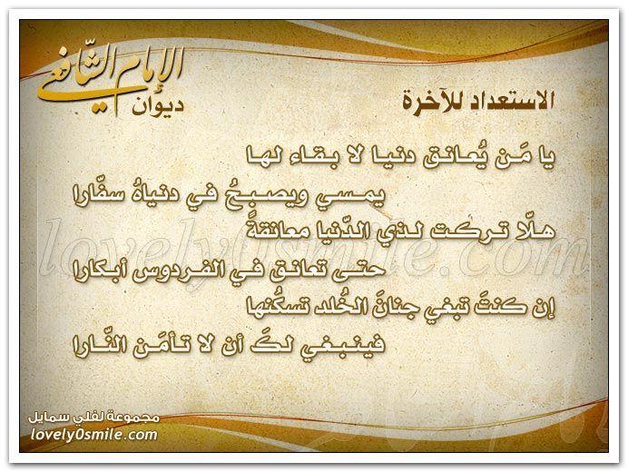 يا من يعانق دنيا Imamsh10