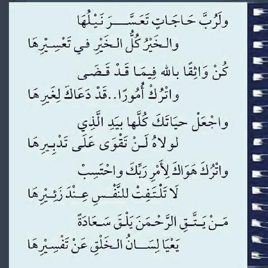ولرب حاجات تعسر نيلها Img_2024