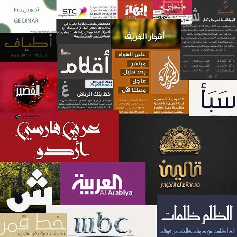 خطوط عربية جديدة نادرة . خطوط جاهزة للتحميل نادرة وحصرية 23755510