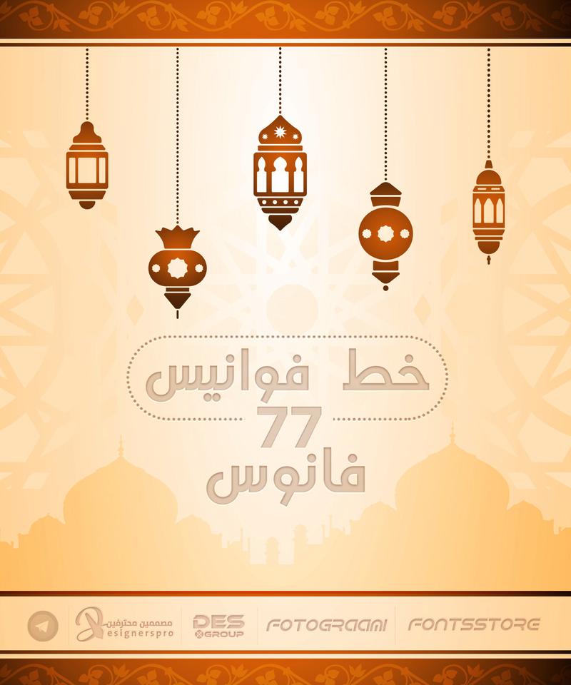 خط أشكال فوانيس 77 فانوس . فوانيس رمضان . فيكتور فوانيس Iuoa10
