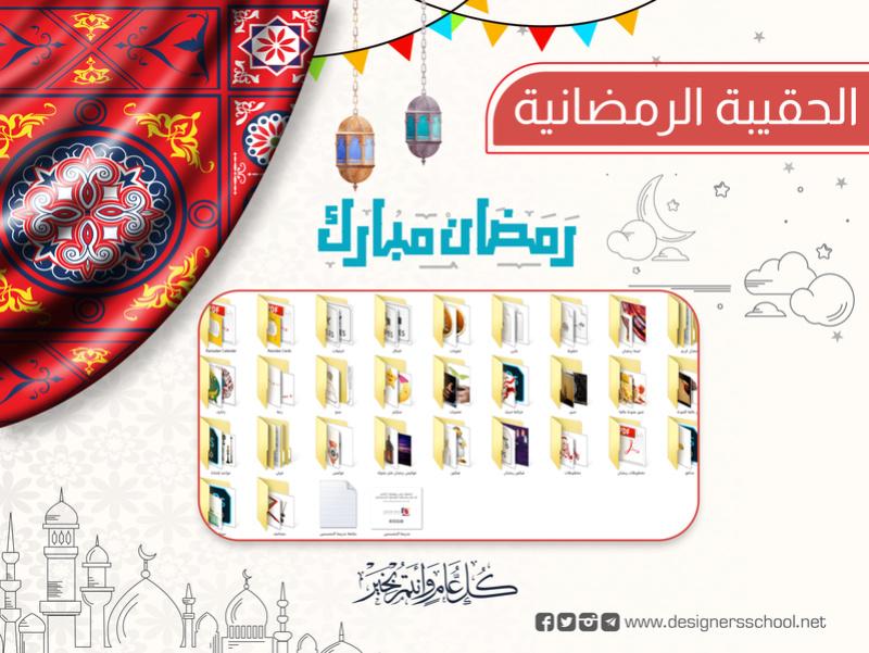 حقيبة رمضان 2018 . حقيبة المصمم لشهر رمضان Ooi-oo10