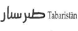 Los dirhemes convencionales islámicos de Tabaristán. 1112210