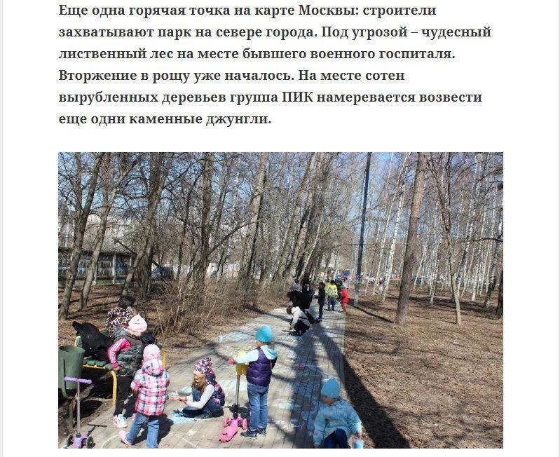 «Глобальная афера ГК ПИК» - перепечатка познавательной публикации с pikabu.ru - Страница 5 1jfmfm10