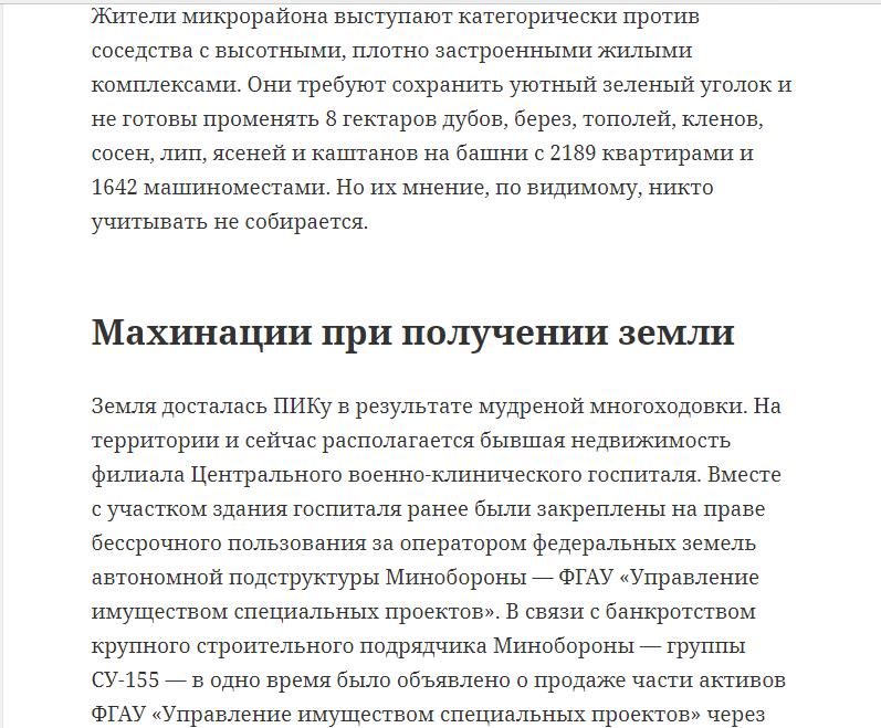 «Глобальная афера ГК ПИК» - перепечатка познавательной публикации с pikabu.ru - Страница 5 Uaevex10