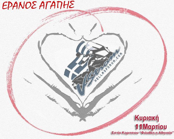 """Επίσκεψη στο Ίδρυμα """"Εστία Κοριτσιού Φιλοθέη η Αθηναία"""" Boltaa10"""