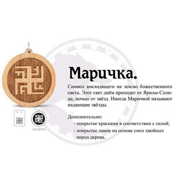Обряд на обретение благ через символ Марички Obereg10