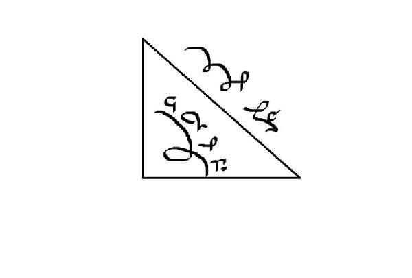 Знак от головной боли (Автор-Легенда) Vhdzl110