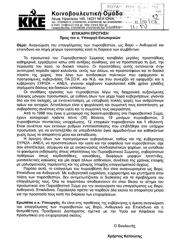 ΒΟΥΛΗ: ΕΠΙΚΑΙΡΗ ΕΡΩΤΗΣΗ ΤΟΥ Κ.Κ.Ε ΓΙΑ ΤΗΝ ΑΝΑΓΝΩΡΙΣΗ ΤΟΥ ΕΠΑΓΓΕΛΜΑΤΟΣ ΤΩΝ ΠΥΡΟΣΒΕΣΤΩΝ ΩΣ ΒΑΡΥ – ΑΝΘΥΓΙΕΙΝΟ ΚΑΙ ΕΠΙΚΙΝΔΥΝΟ 10252710
