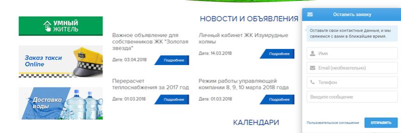 """Управляющая компания от ГК """"Эталон"""" - в ЖК """"Золотая звезда"""" - Страница 9 1f1hyd11"""