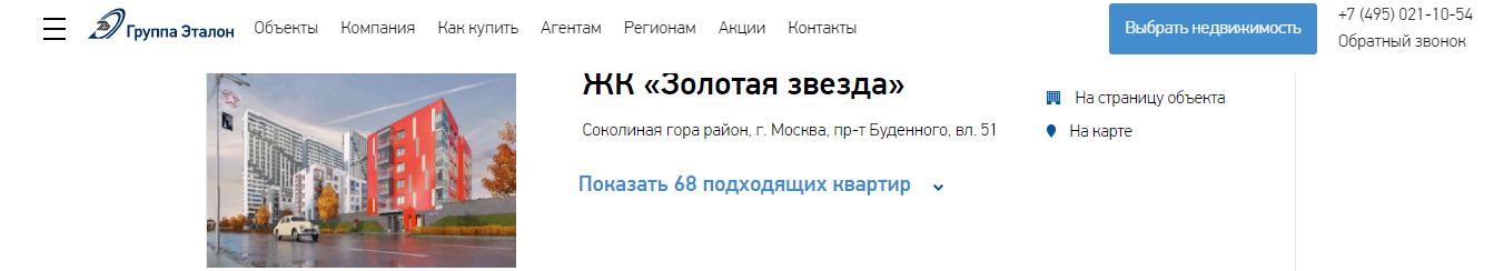 """ЖК """"Золотая Звезда"""": высотки VS малоэтажка - Страница 2 Azm2wd10"""
