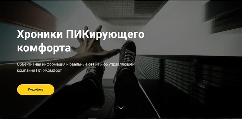 «Глобальная афера ГК ПИК» - перепечатка познавательной публикации с pikabu.ru - Страница 3 Xhdnr610