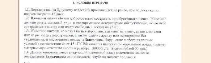 Кардашьян Милена, питомник Гав Дог Шоу, покупатели щенков, будьте осторожны - Страница 3 Ieaezz10