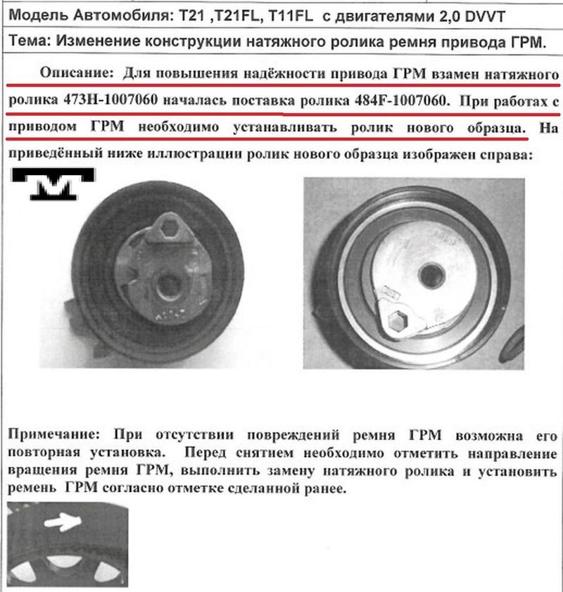 Problema es que el Material  C45 del algunos Tensores no brinda fiabilidad 51a1b411