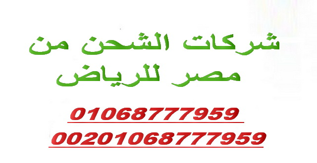 شركات شحن البضائع من مصر القاهرة الى الرياض بالسعودية D_oo_o10