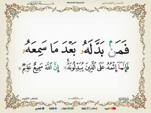 الآية 181 من سورة البقرة الكريمة المباركة Oa_18110