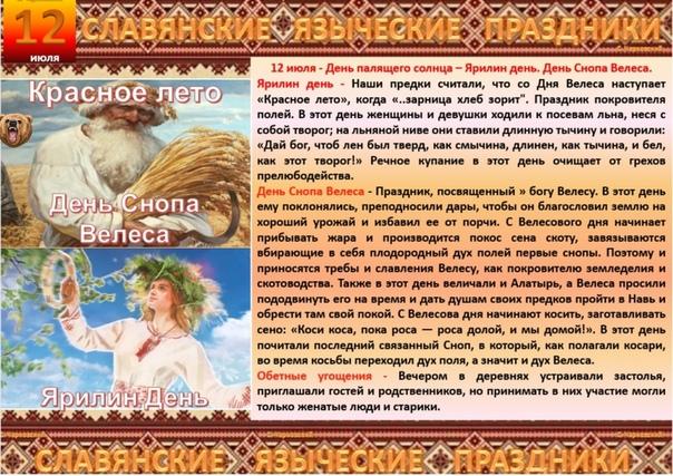 12 июля - День снопа Велеса 3guh0l10