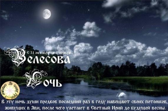 Велесова ночь Ff1a9b10