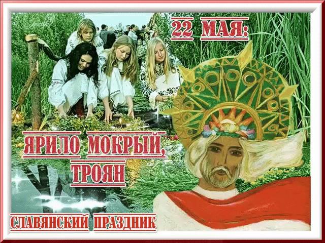 22 мая Ярило Мокрый Image_13