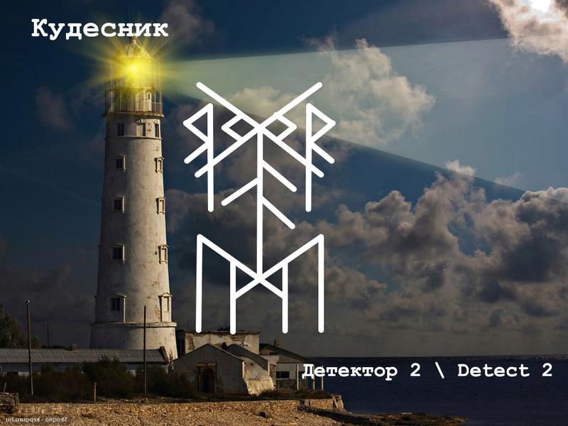 Ставы Детектор / Detect 1 и 2 - автор Кудесник Detect13