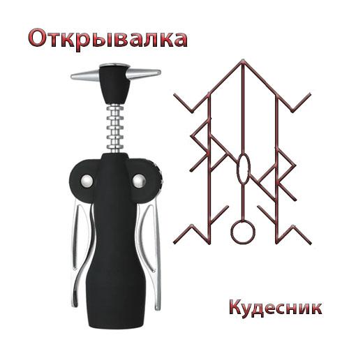 """Став """"Открывалка"""" автор Кудесник Iea10"""