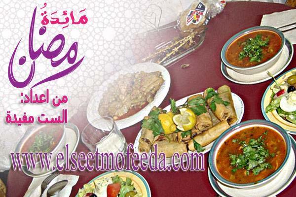 قائمة إفطار اليوم السابع عشر من رمضان 2018  11111131