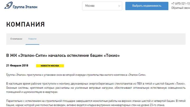 """Первый проект ГК """"Эталон"""" (""""Эталон-Инвест"""") в Москве - ЖК """"Эталон-Сити"""" - Страница 6 55555510"""