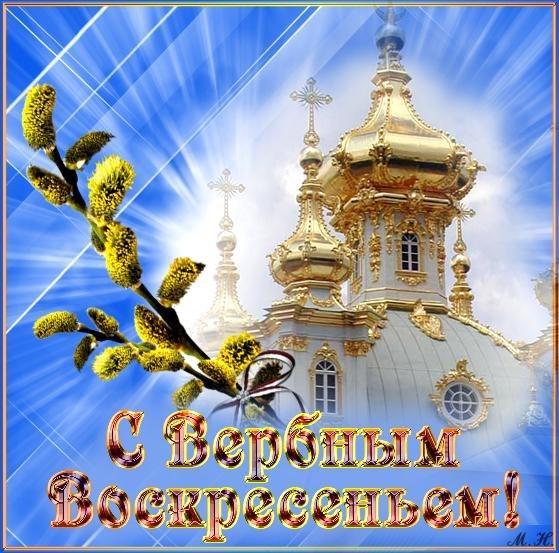 Поздравляю с Вербным Воскресеньем!!!! Otkryt11