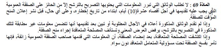 ف/ي استكمال الوثائق Captur10