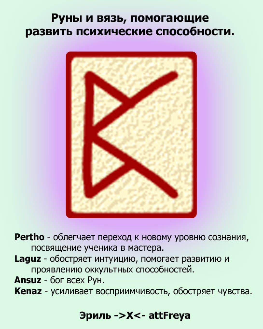 Рунические вязи - Страница 15 76d-pl11