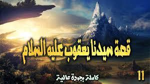 قصة سيدنا يعقوب عليه السلام 121