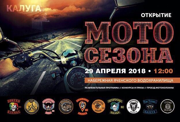 Открытие сезона 2018.Калуга -gepja11
