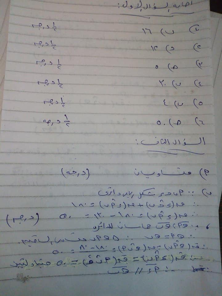 امتحان هندسة القاهرة للشهادة الإعدادية بالعربى مجاب عنه 1106311