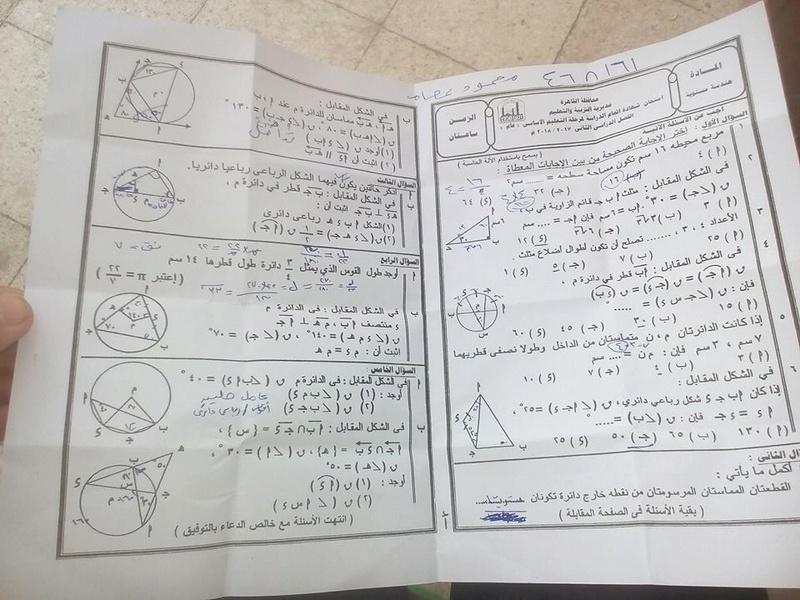 امتحان هندسة القاهرة للشهادة الإعدادية بالعربى مجاب عنه 1511711