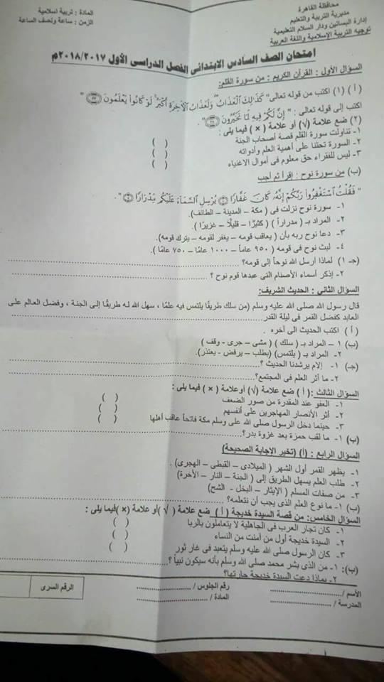 ننشر امتحانات التربية الإسلامية الفعلية لكل فؤق ابتدائى التى تمت اليوم 19 ديسمبر2017 25395711