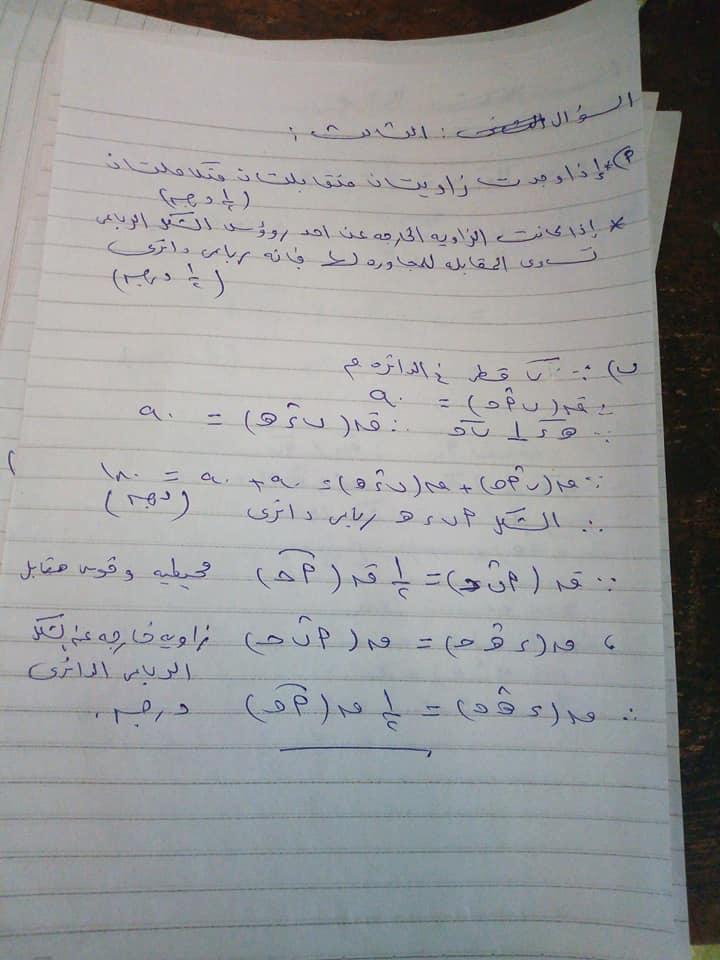 امتحان هندسة القاهرة للشهادة الإعدادية بالعربى مجاب عنه 296710