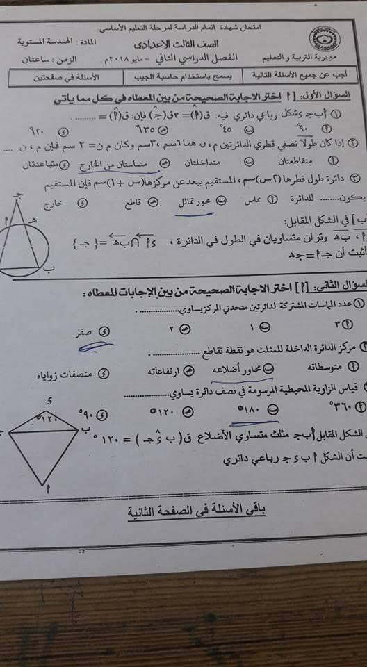 امتحان هندسة الدقهلية  للشهادة الإعدادية أخر العام2018 32359510