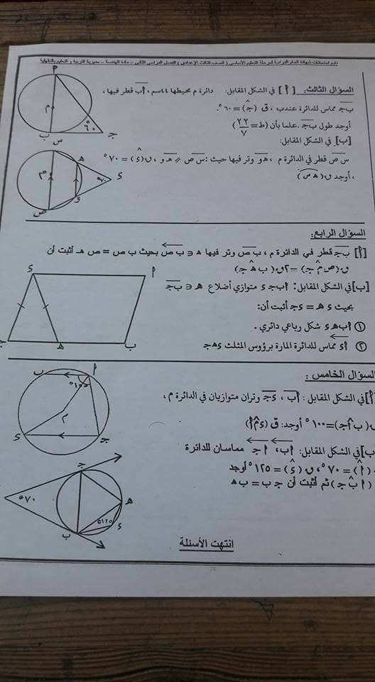 امتحان هندسة الدقهلية  للشهادة الإعدادية أخر العام2018 32372810