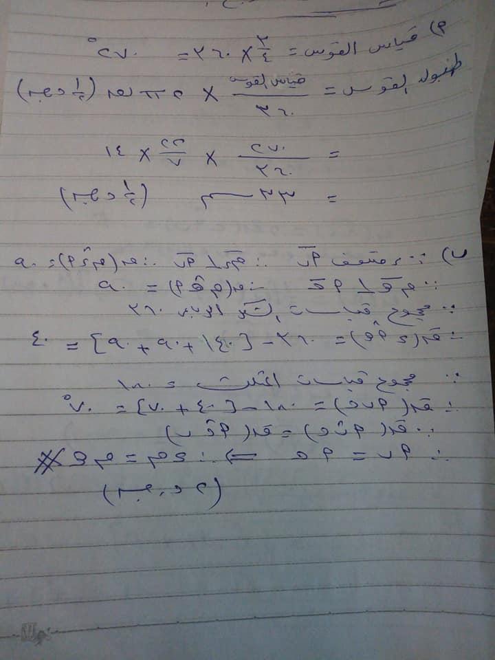 امتحان هندسة القاهرة للشهادة الإعدادية بالعربى مجاب عنه 372411
