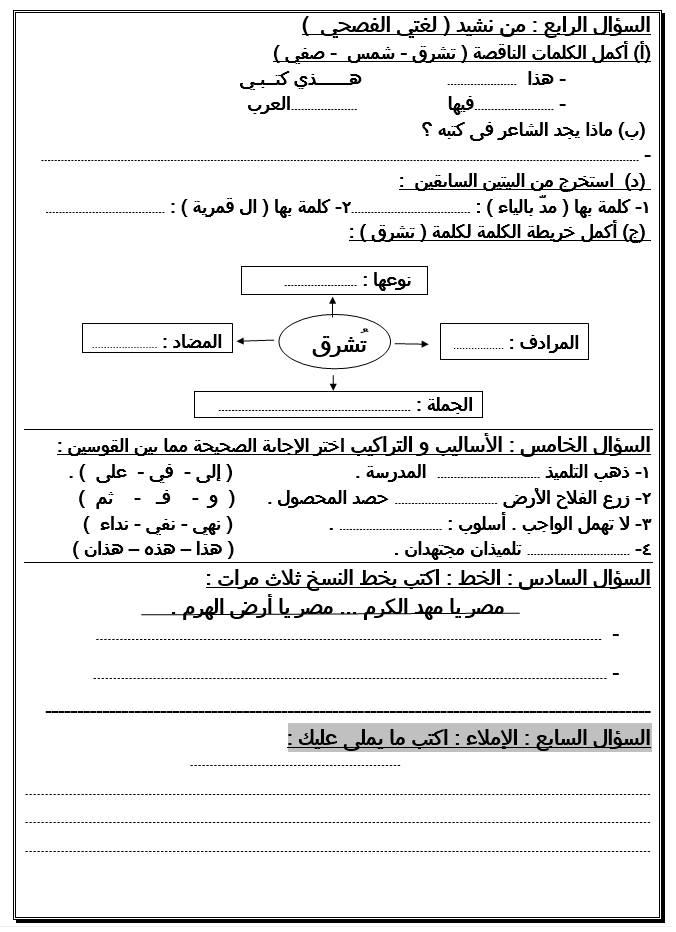 بوكليت امتحان الصف الثالث الإبتدائى لغة عربية مواصفات جديدة ترم أول2019 46493610