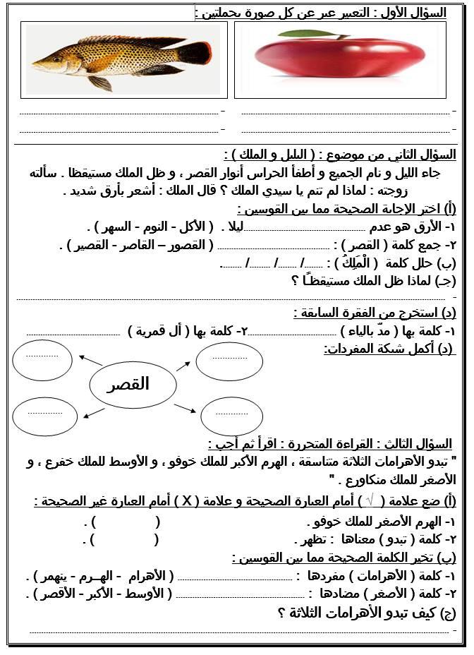 بوكليت امتحان الصف الثالث الإبتدائى لغة عربية مواصفات جديدة ترم أول2019 46501010