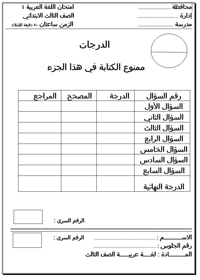 بوكليت امتحان الصف الثالث الإبتدائى لغة عربية مواصفات جديدة ترم أول2019 46514310